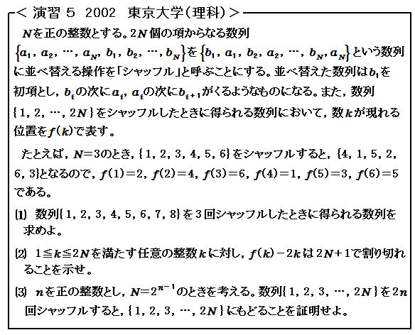 東京大学入試数学を考える 演習5 整数問題 合同