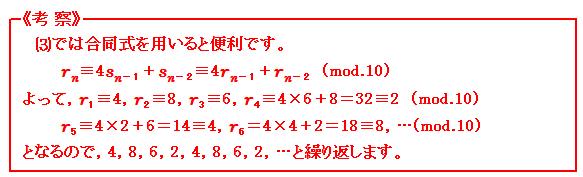 東京大学入試数学を考える 整数問題 余り 合同 考察