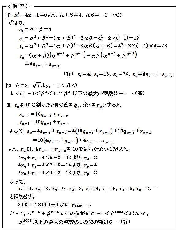 東京大学入試数学を考える 例題5 整数問題 余り 合同 解答