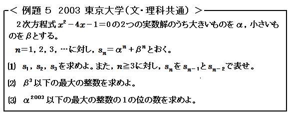 東京大学入試数学を考える 例題5 整数問題 余り 合同