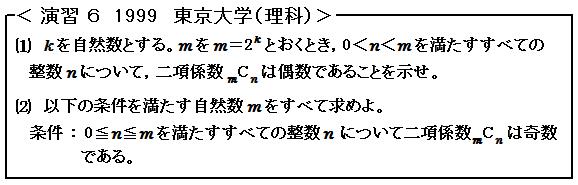 東京大学入試数学を考える6 演習6 整数問題 パスカルの三角形