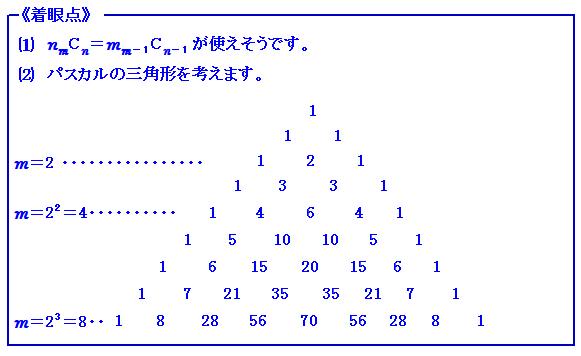 東京大学入試数学を考える6 演習6 整数問題 パスカルの三角形 着眼点
