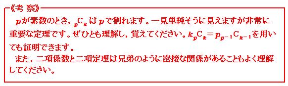 東京大学入試数学を考える6 整数問題 考察