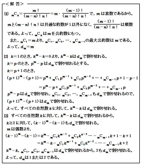 東京大学入試数学を考える6 例題6 整数問題 二項定理 解答