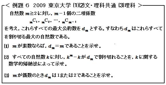 東京大学入試数学を考える6 例題6 整数問題 二項定理