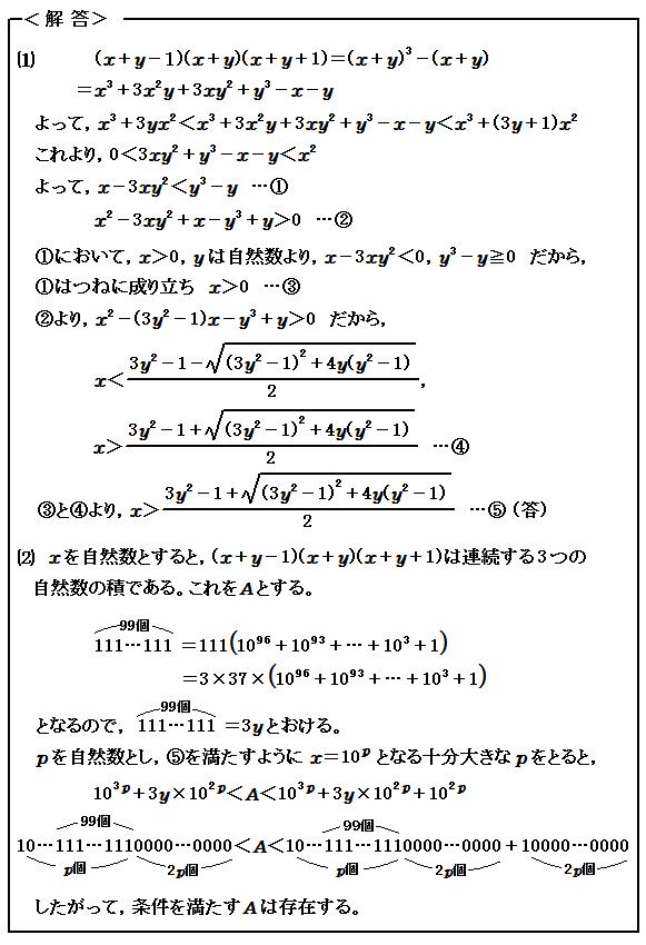 東京大学入試数学を考える7 整数問題 演習7 解答