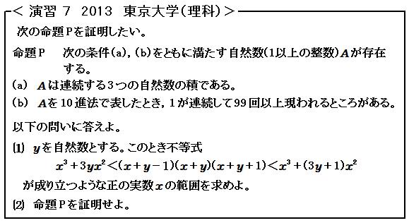 東京大学入試数学を考える7 演習7 整数問題