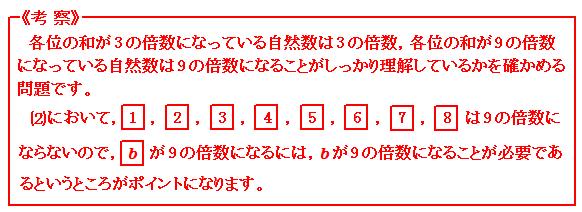 東京大学入試数学を考える7 考察
