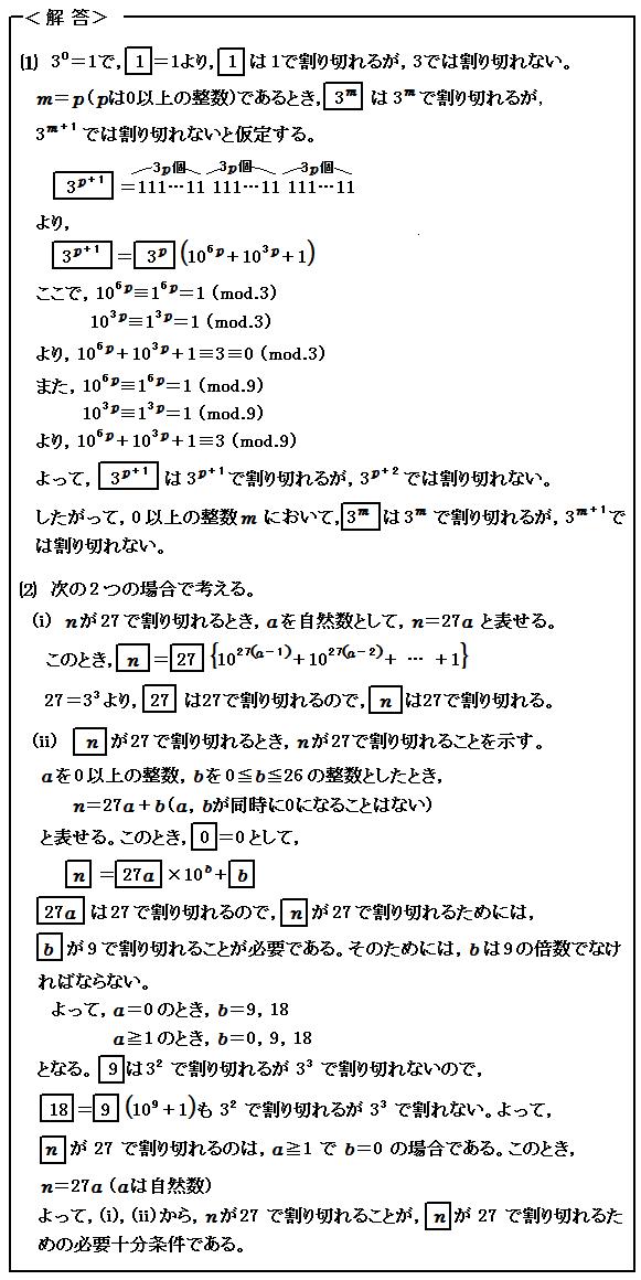 東京大学入試数学を考える7 例題7 整数問題 解答