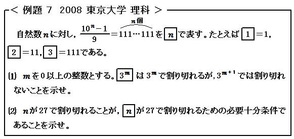 東京大学入試数学を考える7 例題7 整数問題