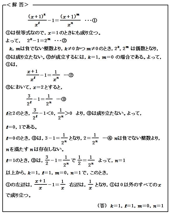 東京大学 過去問8 恒等式 解答