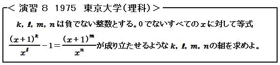 東京大学 過去問 演習8 恒等式
