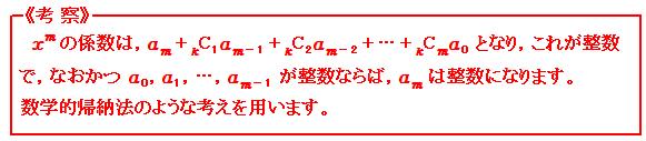 東京大学 例題8 考察