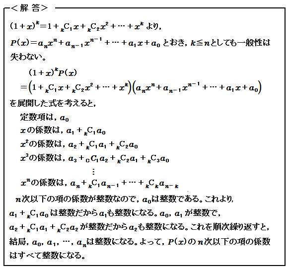 東京大学 過去問 例題8 展開 整式 解答
