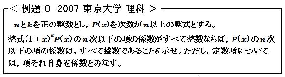 東京大学 過去問 例題8 展開 整式