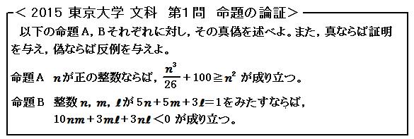 2015 東京大学 文系 第1問 命題と論証