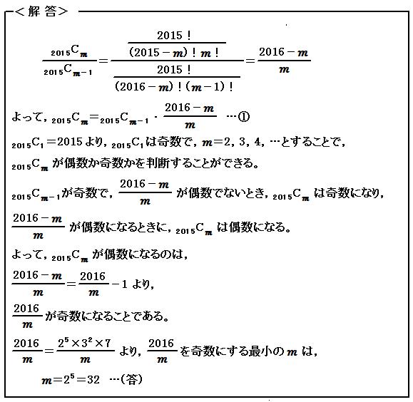 2015 東京大学 理科 第5問 2項係数 解答