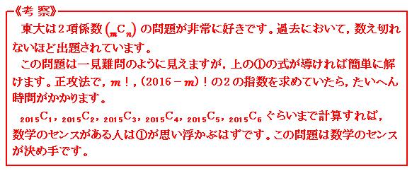 2015 東京大学 理科 第5問 2項係数 考察