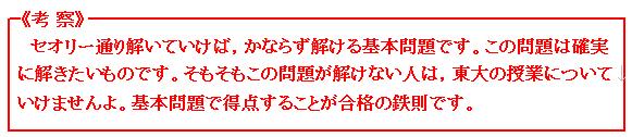 2015 東京大学 理科 第3問 微分積分 考察