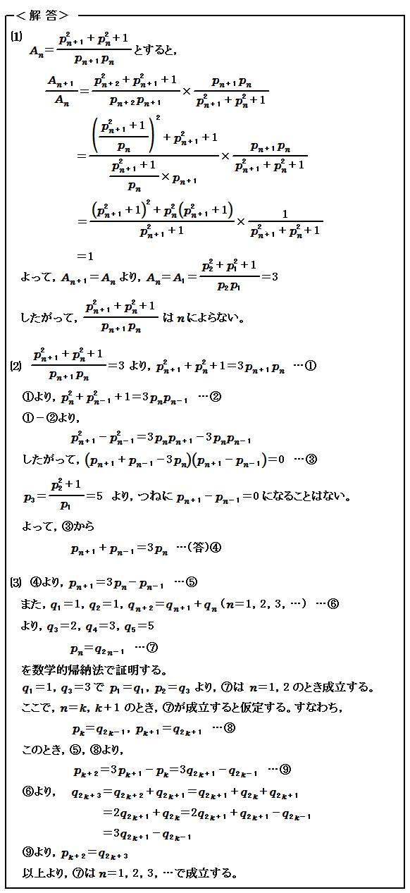 2015東京大学 理科 第4問 数列 解答