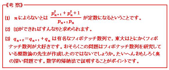 2015東京大学 理科 第4問 数列 考察