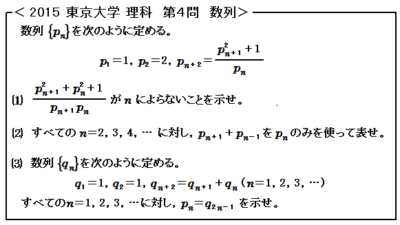 2015東京大学 理科 第4問 数列