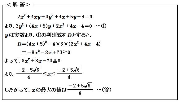 2012 東大 演習9 2次方程式 解答