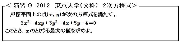 2012年 東大 演習9 2次方程式