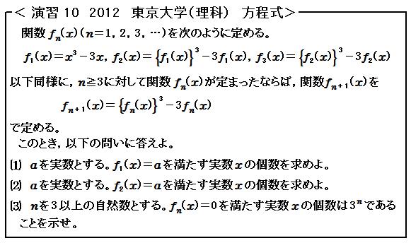 2012 東大過去問 方程式