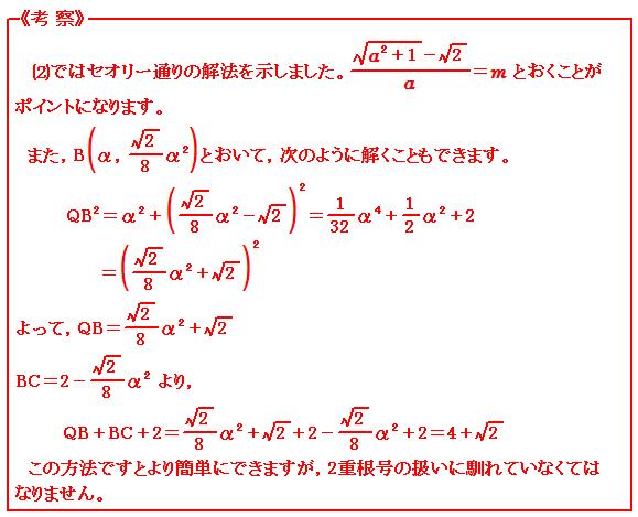 2013東京大学(文科) 2重根号 考察