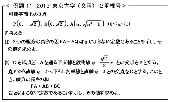 2013東京大学(文科) 2重根号 例題11