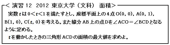 東京大学 過去問 2012 図形と方程式 面積