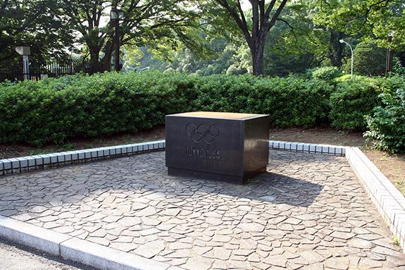 代々木公園 1964年東京オリンピック石碑