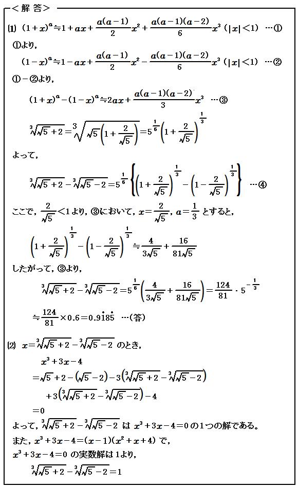 2015 横浜市立大学医学部 第3問 等式 3次方程式 解答