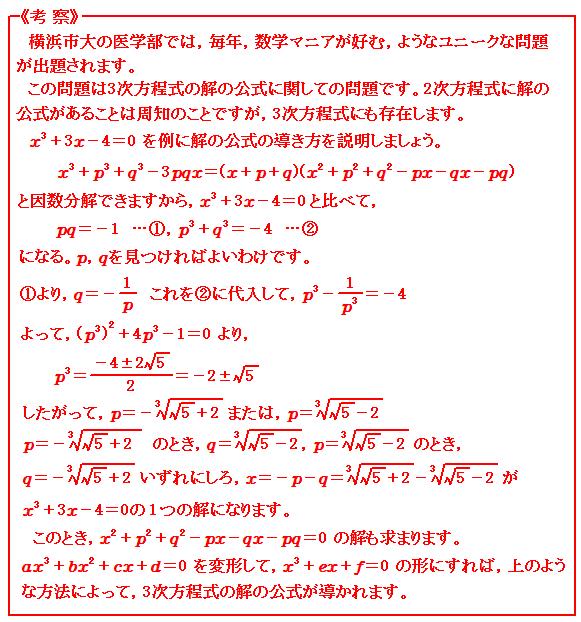 2015 横浜市立大学医学部 第3問 等式 3次方程式 考察