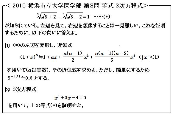 2015 横浜市立大学医学部 第3問 等式 3次方程式 問題