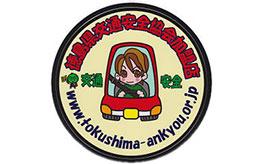 徳島県交通安全協会特典加盟店