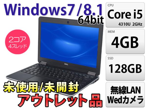 ★ アウトレット DELL Latitude E7240/i5 2GHz/4GB/SSD128GB