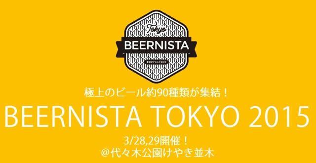 beernista-tokyo01.jpg