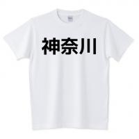 神奈川(横)