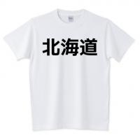 北海道(横)