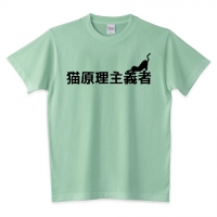 猫原理主義者Tシャツ