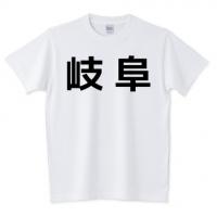 岐阜(横)