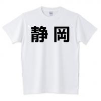 静岡(横)