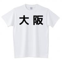 大阪(横)