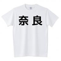 奈良(横)