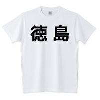 徳島(横)