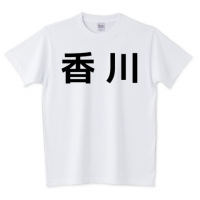 香川(横)