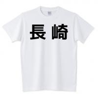 長崎(横)