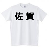 佐賀(横)